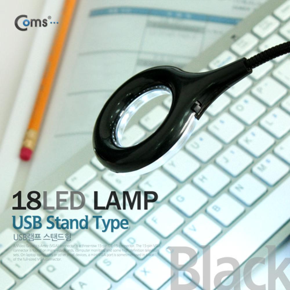 Coms램프(스탠드형)18LED원형