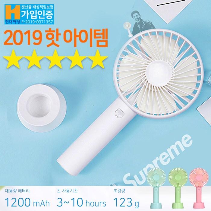 휴대용선풍기손풍기미니선풍기