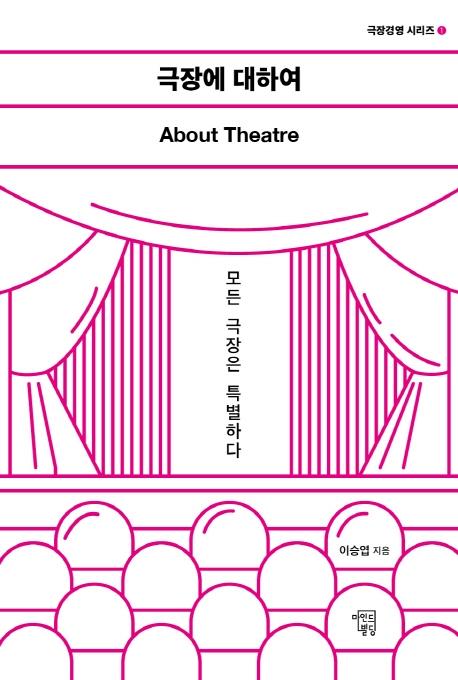 극장에특별하다대하여: