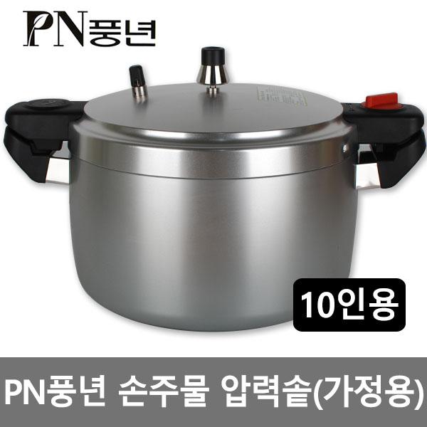 PN풍년 풍년압력솥 1954손주물 PC압력밥솥-10인용 가정용밥솥 주물압력밥솥