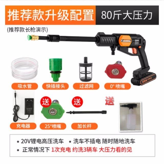 세척기 가정용 고압 세차기 무선 휴대용 물총 충전 리튬 물, T08-싱글모드 비트 길이 총고압 쌍분사 헤드