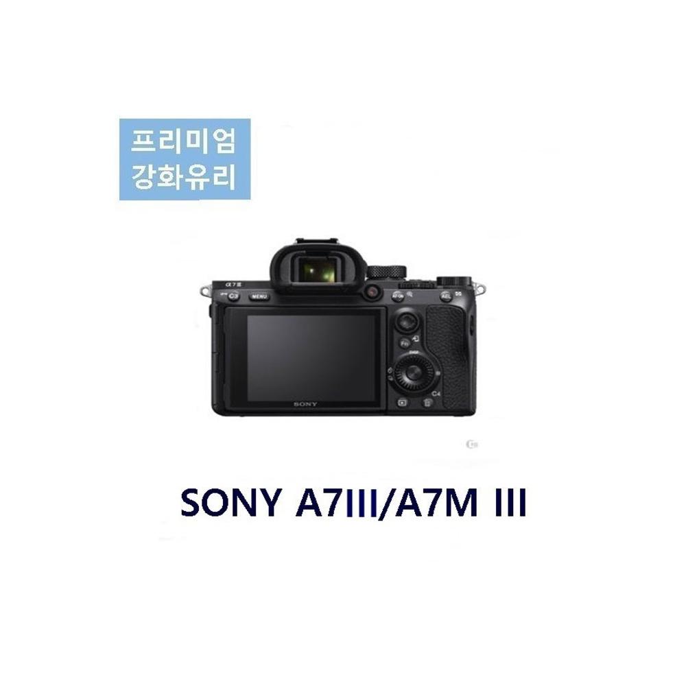 소니 A73/A7M3 액정보호 강화유리, 단일상품