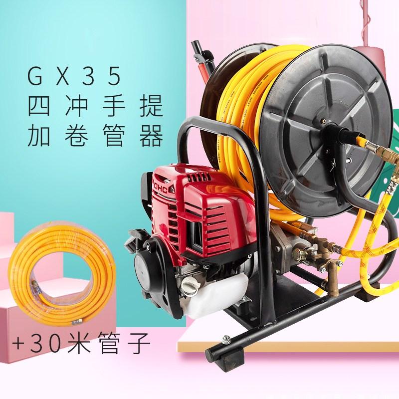 세척기 손으로드는 석유 약치는기계 4행정 고압 농촌용 조경 과수 분무기 소독 카트 소형 세차기, T05-4행정 GX35스타일+파이프롤러+30미터 관