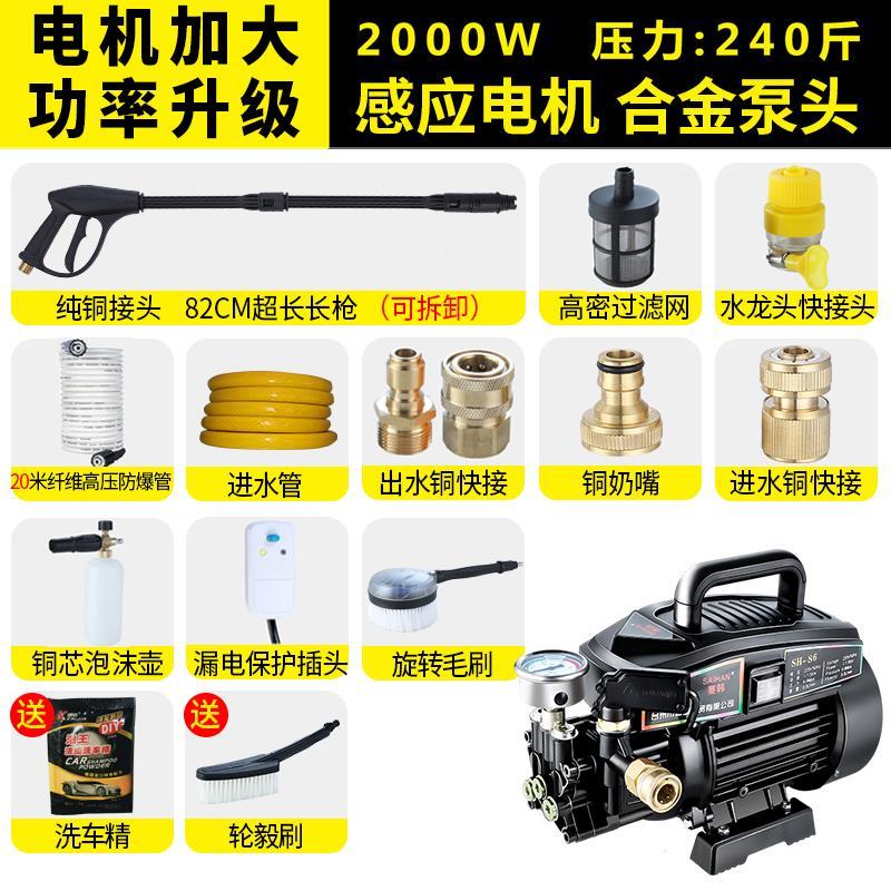 세척기 세차 고압 전동 220v가정용 강력 세차펌프 대출력 분사기 가압 접착식 H, T10-최고옵션 버전(2000W)합금 장총 세트