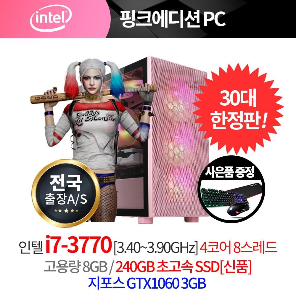 인텔 감성자극 핑크에디션 조립PC 컴퓨터 본체 배그 오버워치 피파4 서든어택 리니지2M 게이밍, 3개월출장AS/I7 3770/H61/DDR3 8G/SSD240G/GTX1060 3GB, /신품500W(온)/DLM21 MESH(핑크)/★LED키+마/장패드/리뉴올PC