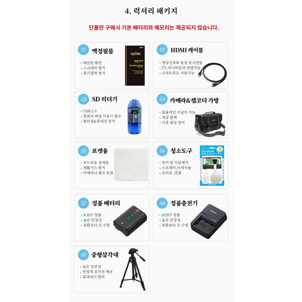 소니 A7M3 미러리스카메라, 19.럭셔리 패키지 / 도우리