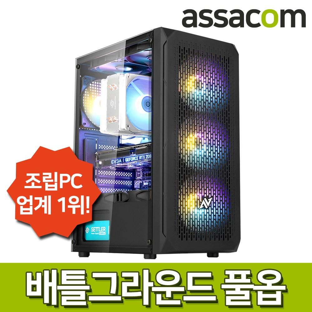 [게임용] i5 9400F 8G SSD240G GTX1660슈퍼 조립컴퓨터PC [i5FGTX650S], 단품, 단품