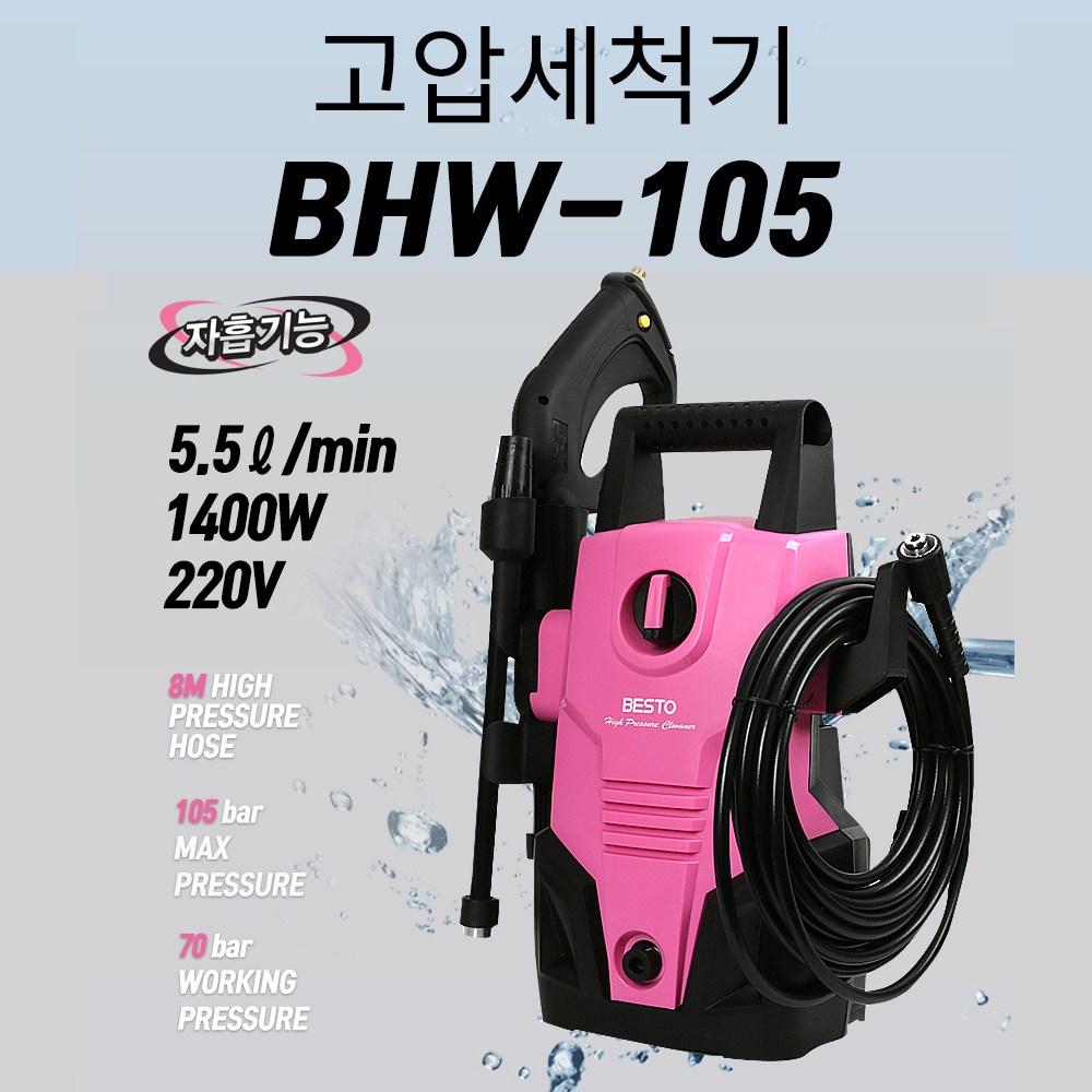 베스토 미니고압세척기 BHW-105 자흡기능 세차기 청소 휴대용 분사기 이동식 직분사 안개분사 세제사용 고압호스 강력파워 고압세차기 고압세척기