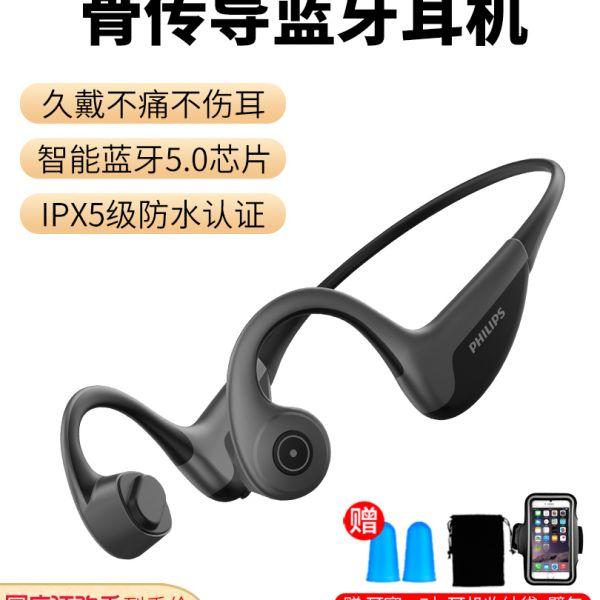 Philips 골전도 블루투스 이어폰 헤드셋 무선 초장 대기 배터리 수명 방수 이어셋, 원사이즈, 블랙