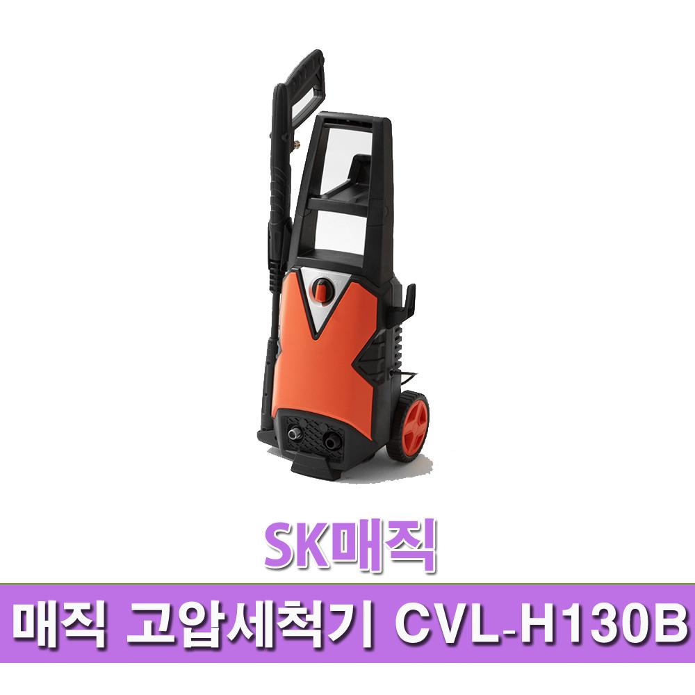 SK매직 고압세척기 CVL-H100B 외 2종 고압분사기/신제품, SK매직고압세척기CVL-H130B