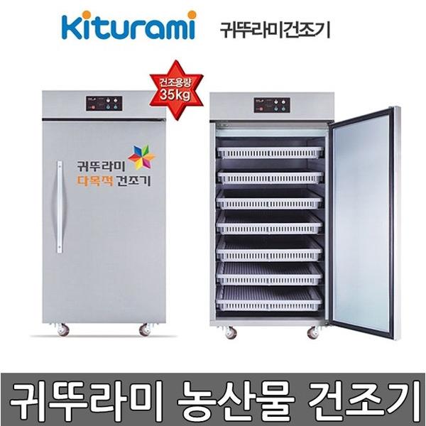 귀뚜라미 고추건조기 농산물건조기 수산물KED-M07D1, KED-M07D1