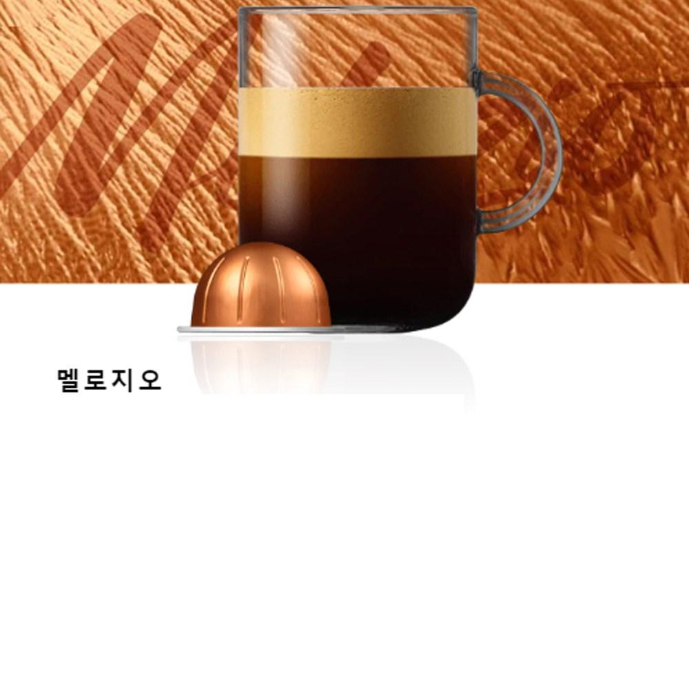 네스프레소 버츄오 캡슐커피 머그 멜로지오, 12.5g, 10캡슐